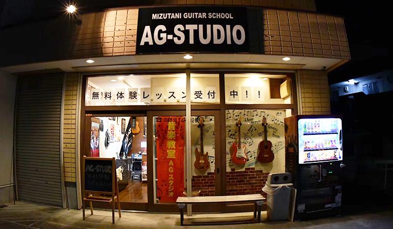 音楽教室AG-STUDIO「エージースタジオ」